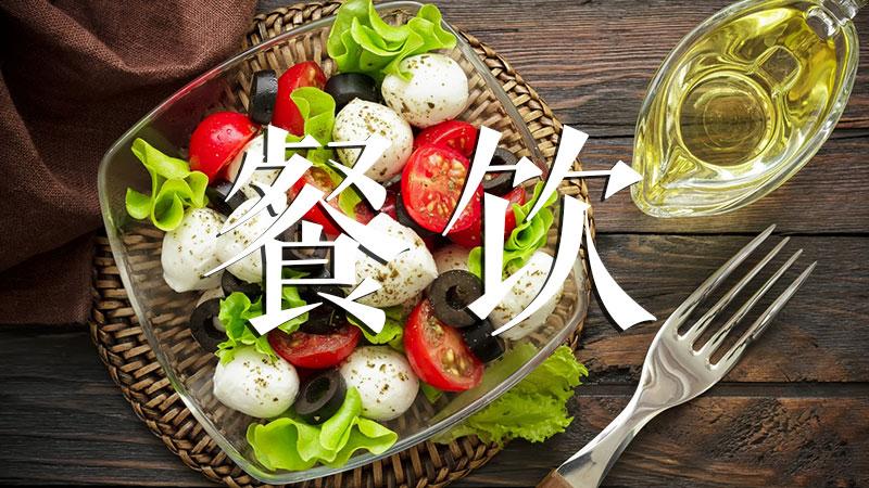 汉中餐饮行业