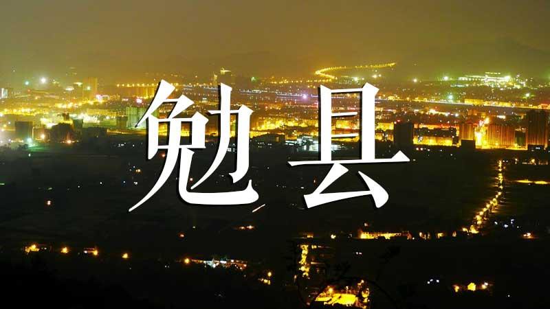 勉县网站建设