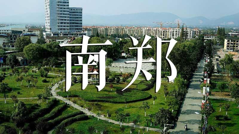 南郑网站建设