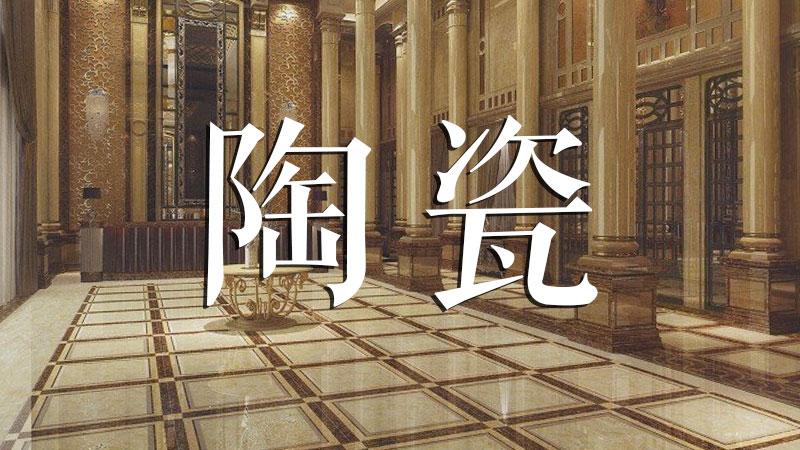 汉中陶瓷瓷砖